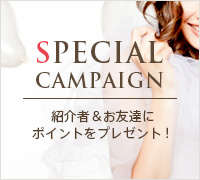 SPECIAL CAMPAIGN 紹介者&お友達にポイントをプレゼント!